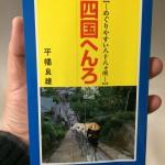 「四国へんろ」私がお遍路に持って行っている本