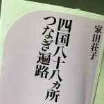 家田荘子さん「四国八十八カ所つなぎ遍路」ノンフィクション作家の取材の魂!