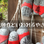 三十番善楽寺(ぜんらくじ) 弘法大師作といわれるやさしいお顔の地蔵尊が祀られています #30Zenrakuji