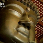 聖武天皇「一握りの土を運ぶことでもいい東大寺大仏造りに参加してほしい」【仏教って何?その3】