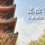 八十六番札所 志度寺(しどじ) 見事な本堂と五重塔・・ #86 Shidoji