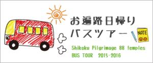 bustour1-300x123