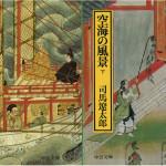 「空海の風景」 司馬遼太郎 読者がWHY?を連発する符号を埋め込んでいるようだ