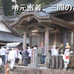 四十一番札所 龍光寺(りゅうこうじ) 「三間のお稲荷さん」神社もあるのです #41 ryukoji