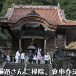四十三番札所 明石寺(めいせきじ) 昔、お遍路さんに掃除、食事作法など厳しい行を課したお寺 #43 meisekiji