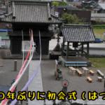二十二番札所 平等寺(びょうどうじ) 約50年ぶりに初会式(はつえしき) #22Byudoji