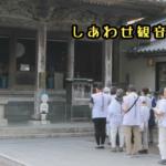十三番札所 大日寺(だいにちじ) しあわせ観音で有名なお寺 #13Dainichiji