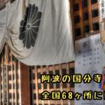 十五番札所 国分寺(こくぶんじ) 国家の安穏や五穀豊穣の基点 #15Kokubunji