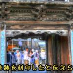 第十六番札所 観音寺(かんのんじ) 大師自ら千手観音像を彫造して本尊に #16Kannonji