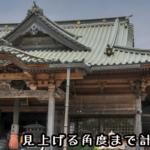 十九番札所 立江寺(たつえじ) 見上げる立ち姿が見事な本堂 #19Tatsueji