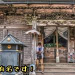 二十番札所 鶴林寺(かくりんじ) 鶴の御朱印で有名なお寺です! #20Kakurinji