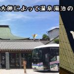 六番札所 安楽寺(あんらくじ) 弘法大師によって温泉湯治の利益が伝えられた旧跡 #6Anrakuji
