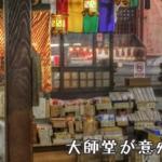 八十番札所 国分寺(こくぶんじ)讃岐の鎮護国家がここからはじまったのか? #80 Kokubunji