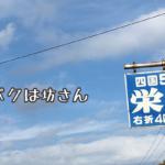 五十七番札所 栄福寺(せんゆうじ)作礼山の山頂近い標高300mの高台 #57 Eifukuji