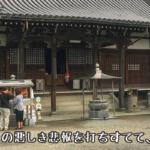 六十三番札所 吉祥寺(きちじょうじ)本尊を毘沙聞天とする札所は吉祥寺だけ #63 Kichijoji