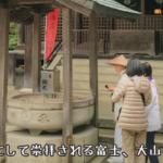 六十四番札所 前神寺(まえがみじ)山岳信仰の山として崇拝される富士、大山など日本七霊山の一つ #64 Maegamiji