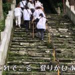 六十五番札所 三角寺(さんかくじ)「これでこそ 登りかひあり 山桜」小林一茶 #65 Sankakuji