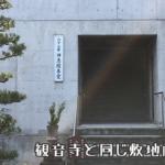 六十八番札所 神恵院 (じんねいん)観音寺と同じ敷地にあるのはなぜ #68 Jinnein