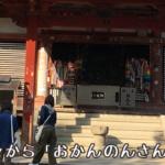 六十九番札所 観音寺 (かんのんじ)観音寺市の人々から「おかんのんさん」と呼ばれ親しまれているお寺 #69 Kannonji