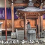 七十ニ番札所 曼荼羅寺 (まんだらじ)  創建は四国霊場で最も古い推古四年(596)#72 Mandaraji