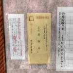 七十七番札所 道隆寺(どうりゅうじ)  おん ころころ せんだり まとうぎ そわか #77 Doryuji