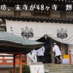 四十七番札所 八坂寺(やさかじ)境内に12坊、末寺が58ヶ寺 #47 Yasakaji