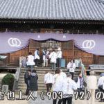 四十九番札所 浄土寺(じょうどじ)浄土寺は空也上人(903〜72)の姿がいまに残る寺 #49 Jodoji