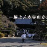 五十番札所 繁多寺(はんたじ)松山の住宅地の高台で静けさは鎮座している #50 Hantaji