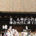 五十二番札所 大山寺(たいさんじ)昔、九州からのお遍路さんの1番札所 #52 Taisanji