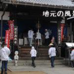 五十三番札所 円明寺(えんみょうじ)地元の風景に溶け込んだお寺 #53 Enmyoji